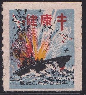 Japan TB #34C.1 1942