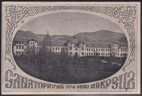Bulgarian TB Sanatorium Postcard