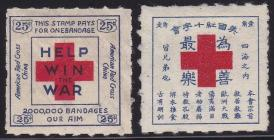 US Local TB, Green's # 5, 6 1918 China Relief, American Red Cross